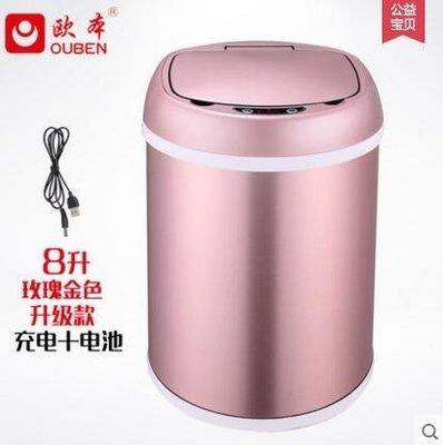【優上】歐本充電智能感應垃圾桶歐式有蓋廚房客廳衛生間免腳踏筒「玫瑰金8L」