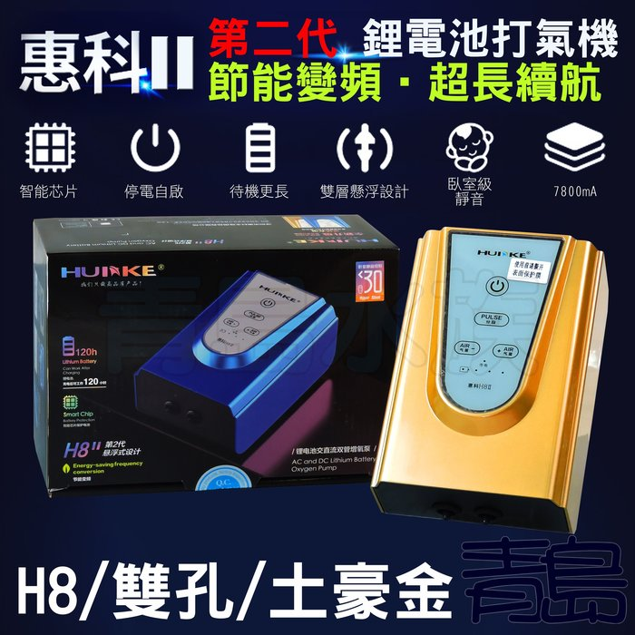 Y。。。青島水族。。。中國HUIKE惠科-二代 節能變頻 鋰電池不斷電防潑水打氣機 超靜音 停電==H8/雙孔/土豪金