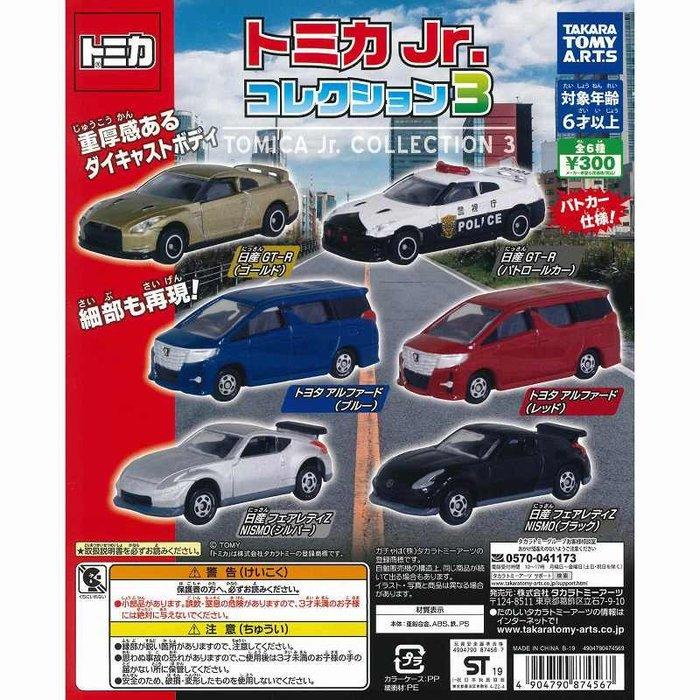 【扭蛋屋】迷你多美小汽車P3《全6款》