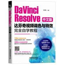 大享~現貨9787113270827 DaVinci Resolve中文版達芬奇視頻調色與特效完全自學教程(簡)108