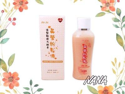 ♡NANA♡JIO JU 嬌茹 晶瑩粉彩液 身體水粉 160ml