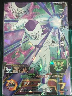 Super Dragon Ball Heroes SDBH 超級七龍珠英雄 弗利札 UM5-064(日本目前最新彈)