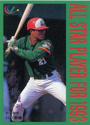 1992年巴塞隆納奧運銀牌、奧運棒球史上首位三朝元老~統一獅江泰權職棒四年明星賽親筆簽名新人卡 RC AUTO,加簽背號