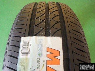 全新輪胎 MAXXIS 瑪吉斯 IECO (I-ECO) 215/55-17 *完工價*