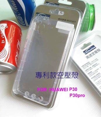 【櫻花市集】全新 HUAWEI P30 P30pro 專用專利氣墊空壓殼防摔緩震鏡頭加高 不會霧白