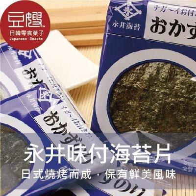 【豆嫂】日本零食 永井味付海苔片(新包...
