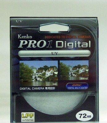 @佳鑫相機@(全新品)KENKO 72mm PRO1D DMC UV數位專用雙面多層鍍膜UV鏡 正成公司貨