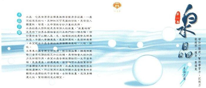 妙蓮華 CK-7101 水晶音樂-白水晶