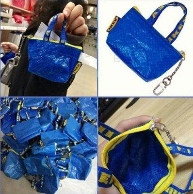 限量版ikea迷你購物袋零錢包 IKEA宜家迷你mini零錢包 防水尼龍零錢包 搞怪包包 零錢包鑰匙圈 吊飾 購物袋