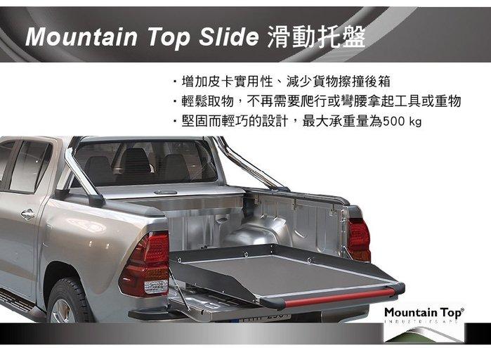 ||MyRack|| 【新品預告】Mountain Top Slide 後廂滑動托盤 車後斗托盤 皮卡 置物架 安裝另計