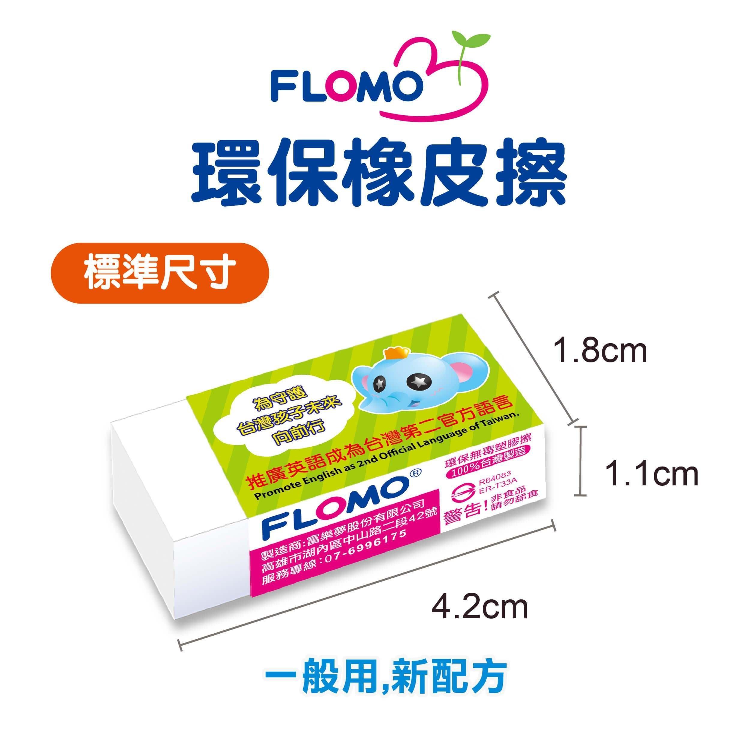 富樂夢 FLOMO 環保橡皮擦1入 擦子 環保 無毒 環保無毒橡皮擦 台灣製 獎勵品 小禮物 贈品 安全擦子 富樂夢擦子