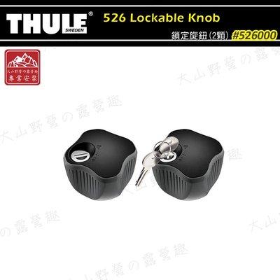 【大山野營】新店桃園 THULE 都樂 526 Lockable Knob 鎖定旋鈕(2顆) 防盜鎖 防盜快拆鎖 攜車架