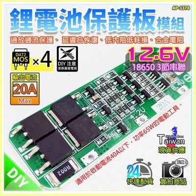 【W85】 DIY《 12.6V鋰電池保護 》3串20A 18650 鋰電池保護板 4MOS【AP-1378】