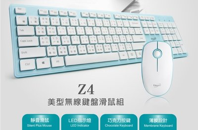新莊民安《含稅 巧克力按鍵 薄膜設計 靜音滑鼠》E-books Z4 美型款 無線鍵盤滑鼠組 無線 鍵鼠組 鍵盤滑鼠組