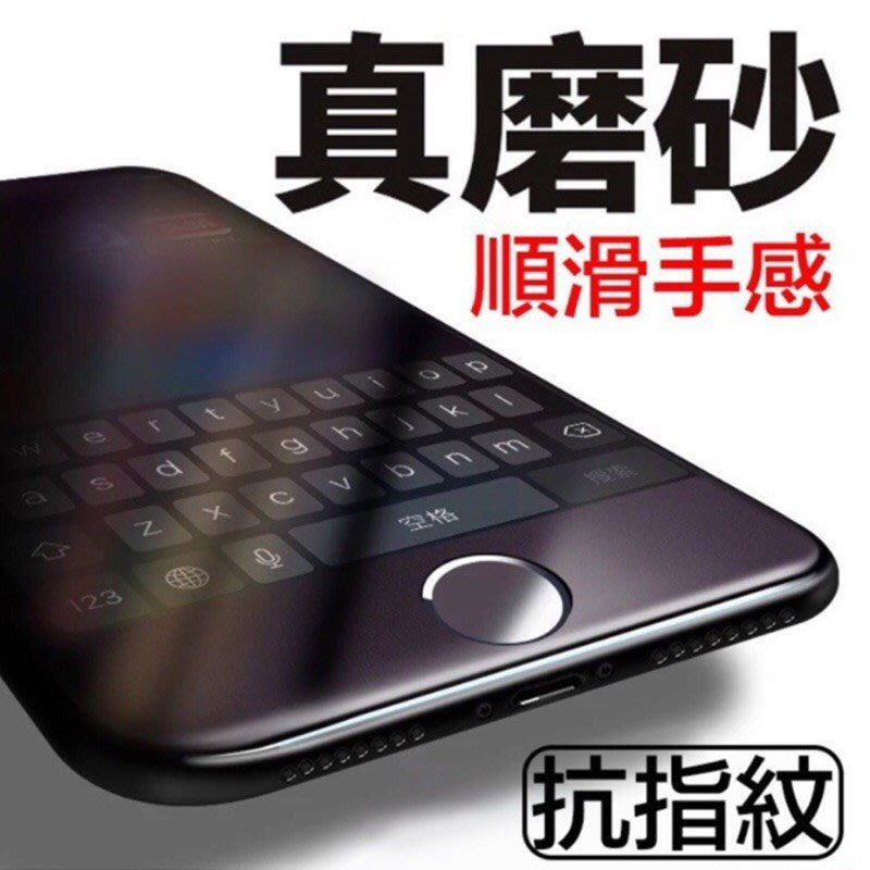 Iphone霧面滿版玻璃貼 11 pro XS MAX XR防指紋玻璃 XS防指紋 iphone8 iphone7 6
