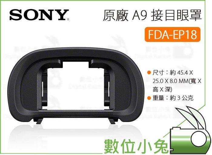 數位小兔【SONY 原廠 FDA-EP18 A9 接目眼罩 】公司貨 新版 眼罩 觀景器 α 系列 相機專用