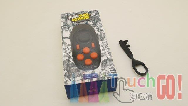〈淘趣購〉迷你無線藍芽多功能遙控器二代 (遊戲手把自拍器滑鼠遙控音樂控制)小宅魔鏡暴風魔鏡IPEGA FC30