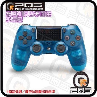 ☆台南PQS☆缺貨 PS4 DUALSHOCK 4 無線控制器 水晶藍 手把