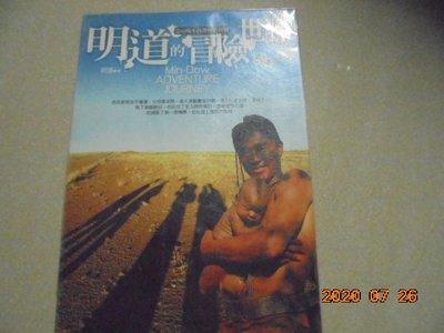 2004年尖端初版/明道著--明道的冒險世界共1本*牛哥哥二手書