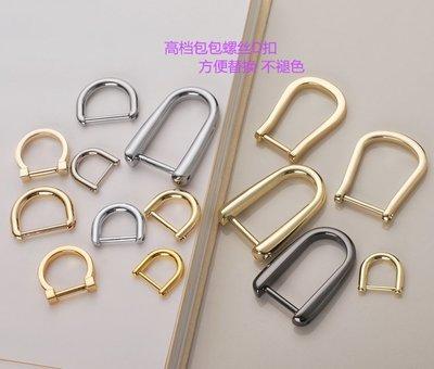包配件五金扣金屬扣包帶扣D扣馬蹄U形扣螺絲可拆卸半圓環小D釦子(230)