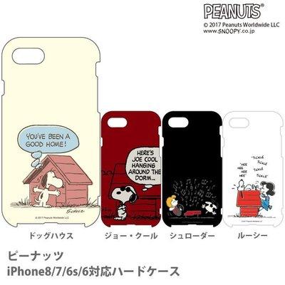 尼德斯Nydus 日本正版 手機殼 保護殼 硬殼 史努比 4.7吋 iPhone8 -共4款