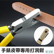 手錶皮帶專用打洞鉗 錶帶腰帶皮帶皮件 打洞機 打洞器 打洞鉗子 打孔鉗子 手錶維修拆卸 雞眼鉗 打孔器-輕居家8098