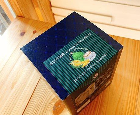 白咖啡坊® 很南洋 (榴槤)白咖啡盒裝10入 【我們的咖啡不野香但純粹!因為不加香精】