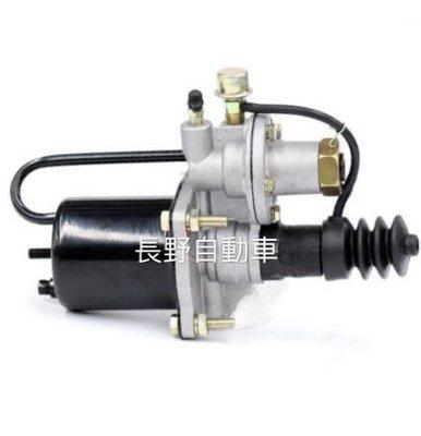 FUSO 320 330 HINO 離合器氣邦  90mm clutch booster assy 離合器補助器
