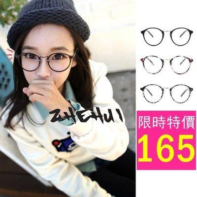 韓國俏皮圓框 復古小臉百搭熱銷款 鼻墊加高 鏡框平光 非太陽眼鏡 墨鏡 顯瘦 Luby 【RG311】