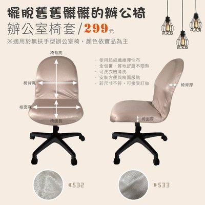 昀谷傢飾 / 辦公室椅套 / 超細纖維彈性布,全包覆 / 無扶手 (2入)