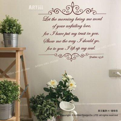 阿布屋壁貼》英文籤詩H-S‧歐式古典風格 民宿居家佈置 聖經 詩篇Psalms 讚美詩詞.