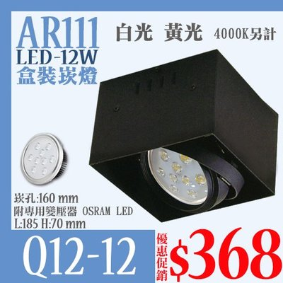 §LED333§(33HQ12-12) LED-12W*1黑色無邊框盒裝單燈 全電壓 黃/白光 ORSAM LED