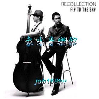 【象牙音樂】韓國人氣團體-- Fly To The Sky Remake Album - Recollection