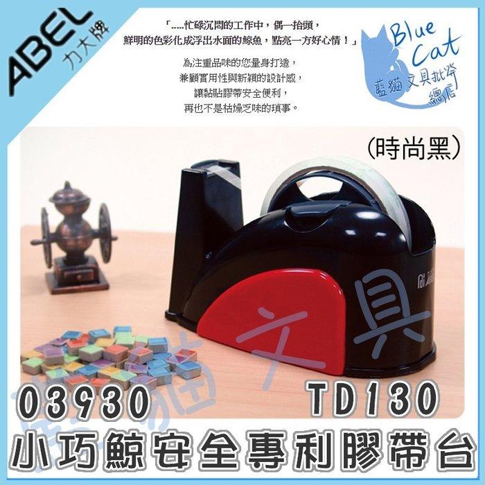 【可超商取貨】切台/安全/精美【BC03003】03930小巧鯨安全專利膠帶台TD130/黑《力大ABEL》【藍貓文具】
