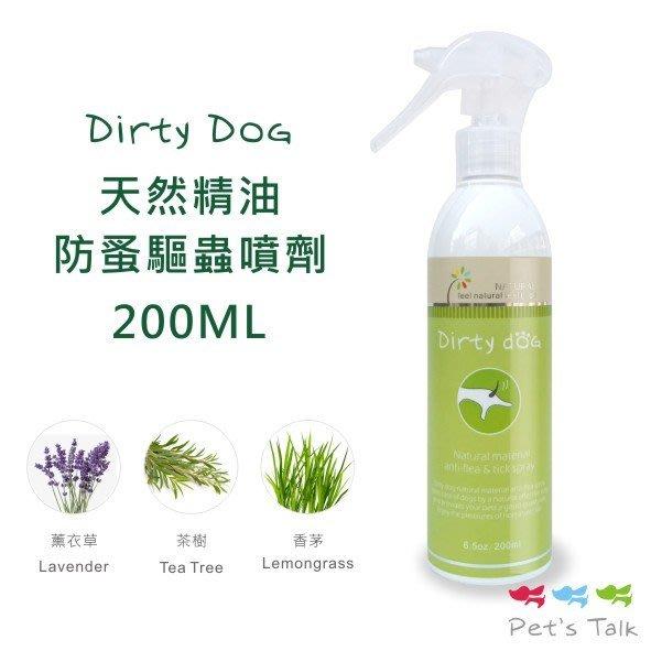Pet sTalk~Dirty Dog-蟲蟲掰掰-純天然防蚤驅蟲噴劑  SGS檢驗通過 不含防腐劑~ 200ML 口碑推薦商品!