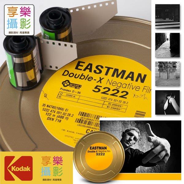 享樂攝影  ~12送1~Kodak Double~X 5222 135黑白電影底片 一般