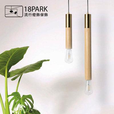 【18Park】簡約時尚 Refreshing wood [ 沁木吊燈-26cm]