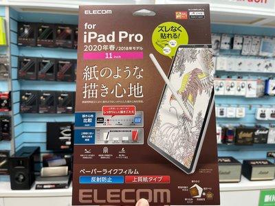 禾豐音響 2020版本 18可用 上質紙 11吋 TB-A18MFLAPL ELECOM  iPad Pro 擬紙感保貼
