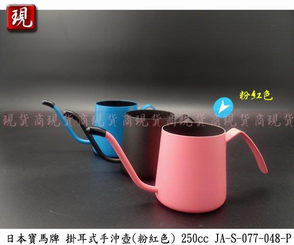【現貨商】日本寶馬牌 寶馬掛耳式手沖壺 250cc (粉紅色) JA-S-077-048-P 咖啡壺 細口壺 (單一個)