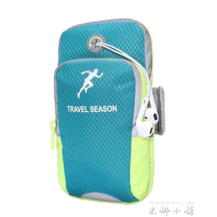 戶外運動跑步臂包  韓版多功能輕便透氣舒適防水手機包