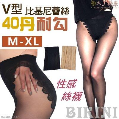 J-71-1 V型蕾絲-比基尼絲襪(一般)【大J襪庫】3雙270元-M-XL女微壓力40丹尼褲襪透明bikini黑色絲襪