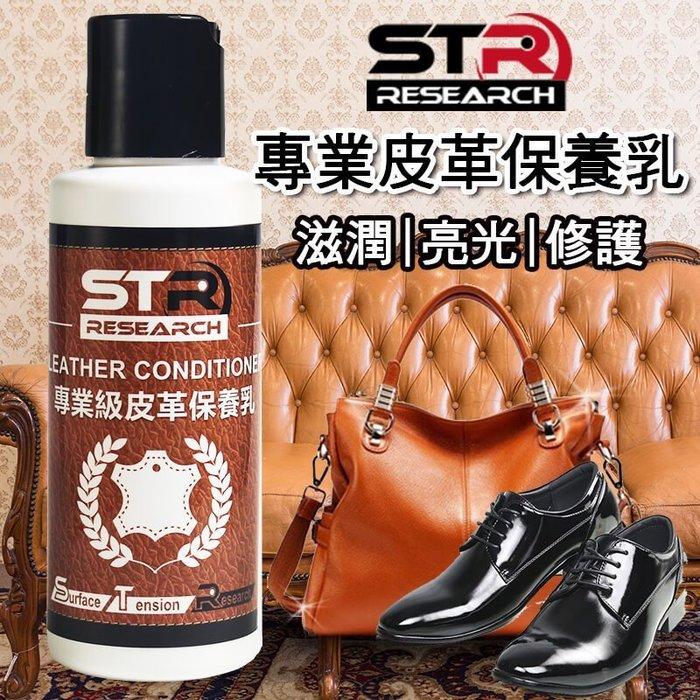 STR-PROWASH【專業級皮革保養乳】居家極致深層修護.皮沙發|皮包|皮鞋|皮帶.防髒/防霉/防潮/防龜裂/軟化皮革