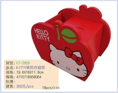 I2GO 愛二購 4165本通 凱蒂貓 HELLO KITTY KT - KT-0858 木製 蘋果 筆筒存錢筒 收納盒 4710716958064