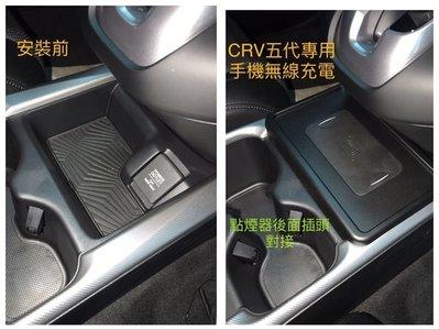 (小鳥的店)本田 2017-2020 CR-V5 CRV 5代 專用型 手機無線車充 五代