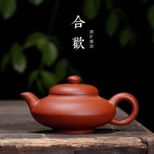 【自在坊】茶具 原礦紫砂 純手工合歡壺 宜興茶壺 附藝師證書一把好壺 出湯順暢三寸不斷 斷水利落 輕鬆玩倒立