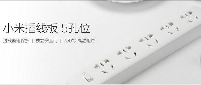 小米插線板 5位國際組合插孔 5孔 擴充 USB充電頭 萬用插座 充電 智能插座 手機快充 延長線