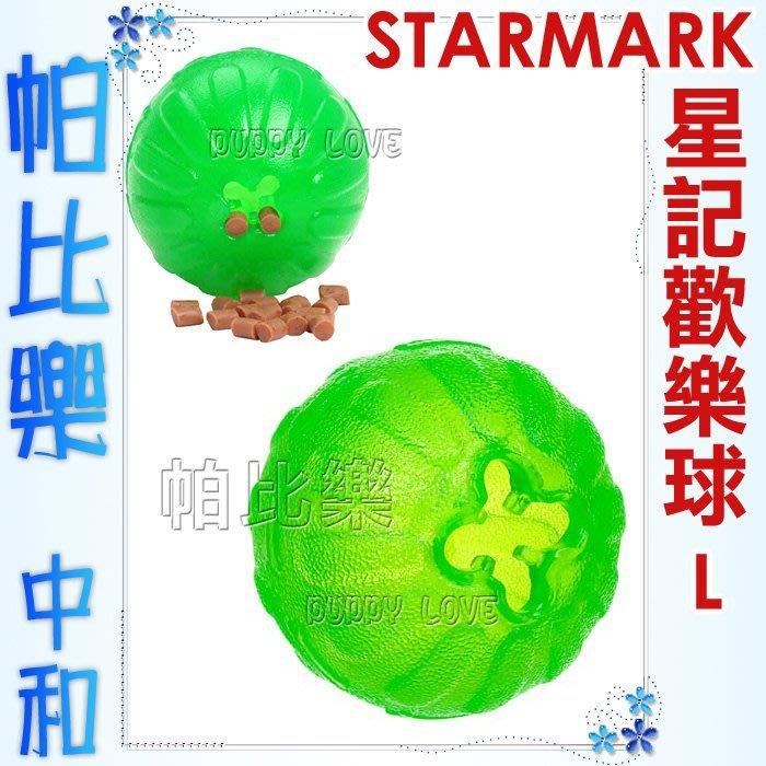 帕比樂-美國STARMARK星記歡樂球-綠【L號】耐咬,可放置零食