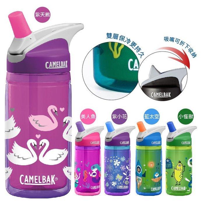 【綠寶貝】美國代購 正品Camelbak塑膠雙層隔熱 吸管水壺 400ml 兒童運動戶外保溫瓶 不冒汗杯