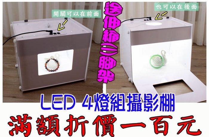 30x25x24cm LED 4燈版攝影箱套裝 柔光箱 迷你攝影棚 手機相機拍攝 柔光布 網拍小飾品可參考 送伸縮三腳架