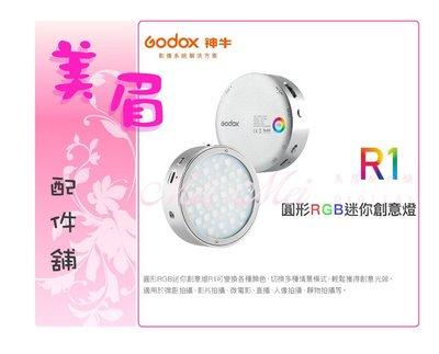 美眉配件 GODOX R1 RGB LED 圓形 攝影燈 外拍 棚拍 持續燈 RGB 鋰電 微距拍攝 直播 迷你攝影燈